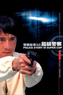 Poster of Police Story 3: Supercop