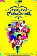 Poster of Hara Hara Mahadevaki