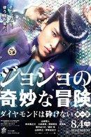 Poster of JoJo's Bizarre Adventure: Diamond Is Unbreakable - Chapter 1