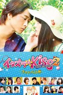 Poster of Mischievous Kiss The Movie: Campus