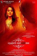 Poster of Nenjam Marappathillai
