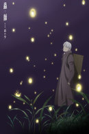 Poster of Mushishi: The Next Chapter - Drops of Bells