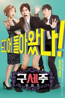 Poster of Oh! My God Returns