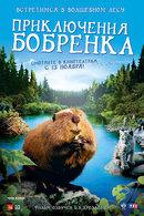 Poster of White Tuft the Little Beaver