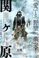 Poster of Sekigahara