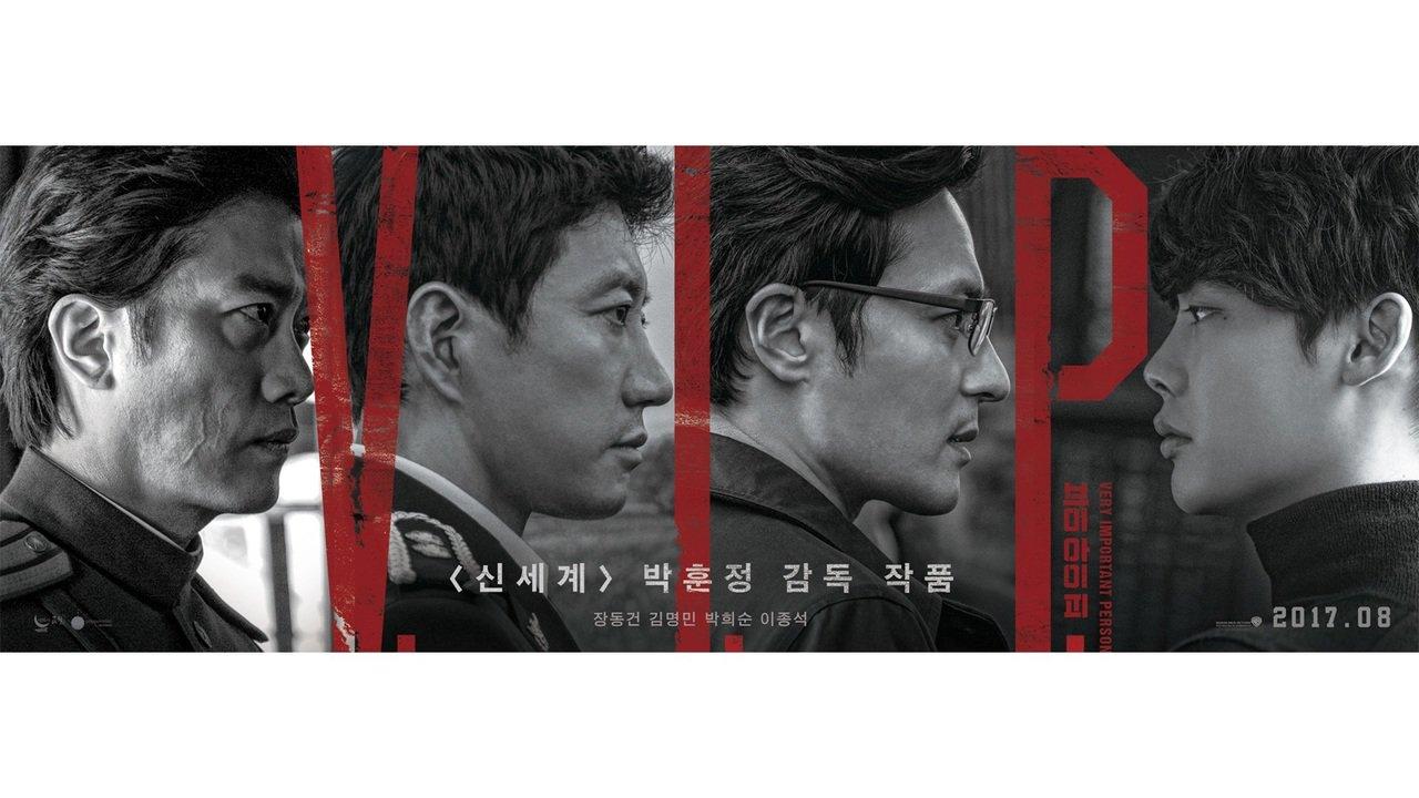 vip (2017 film)