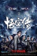 Poster of Wu Kong