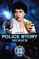 Poster of Police Story 2