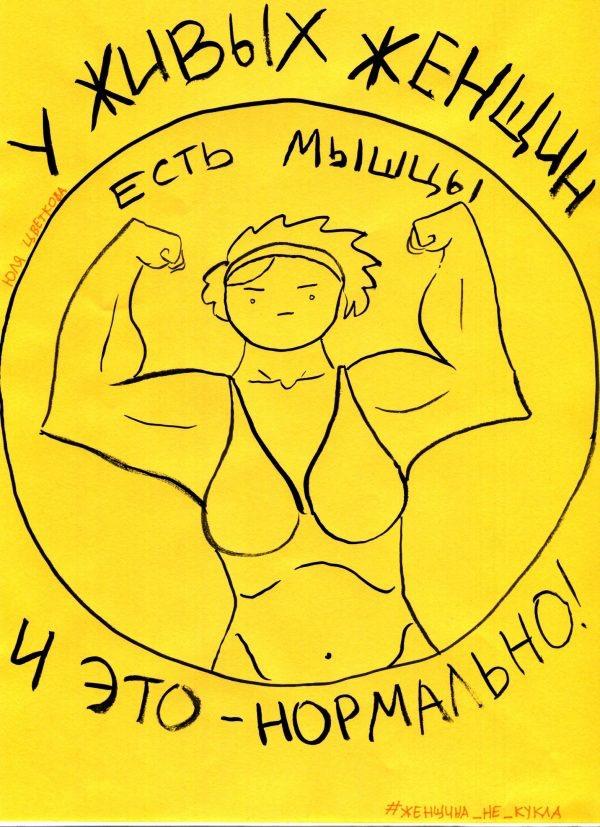 Julija Tsvetkovan piirros