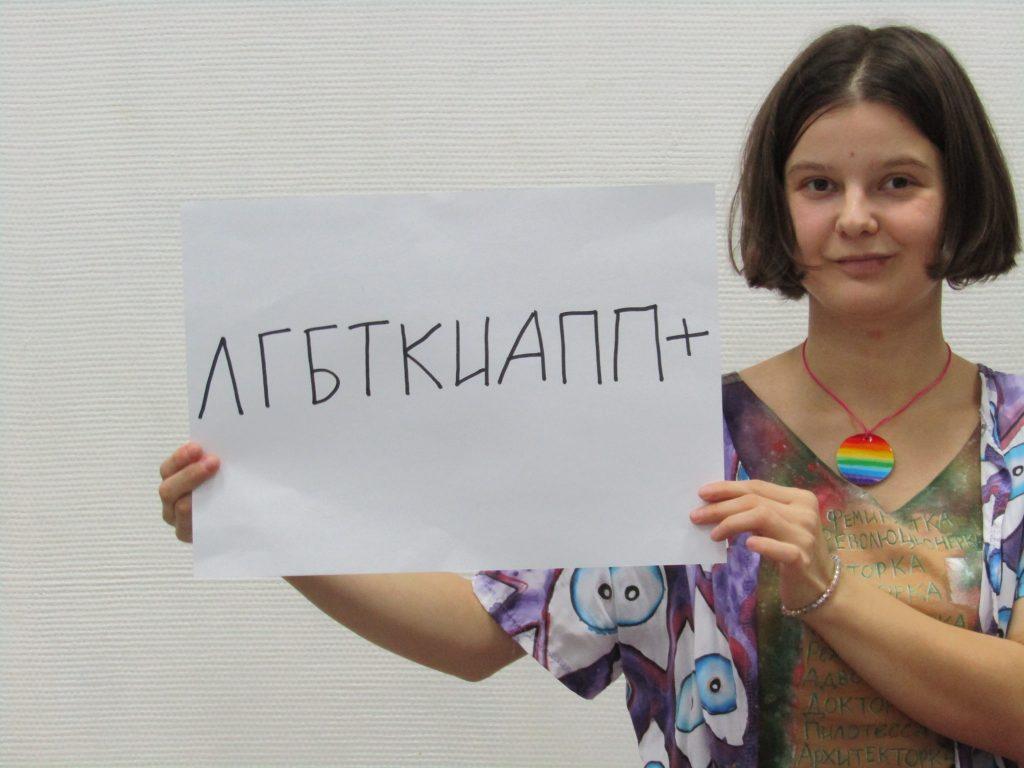 Julija Tsvetkova pitelee kylttiä