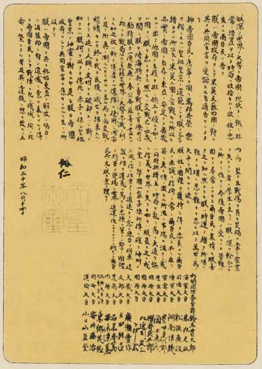 Imperial Rescript ending the War
