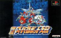 Super Robot Wars 3 download