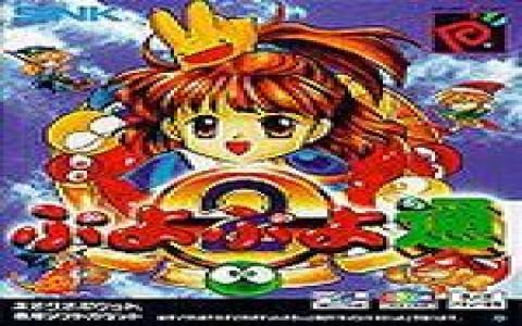 Puyo Puyo 2 - title cover