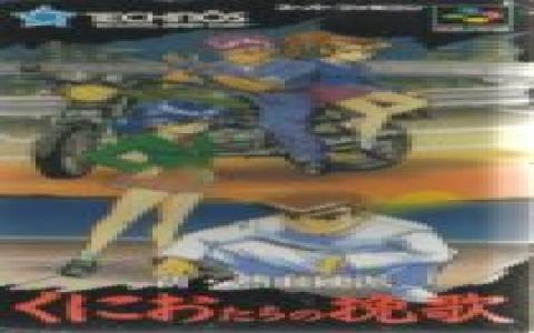 Kunio-tachi no Banka - game cover