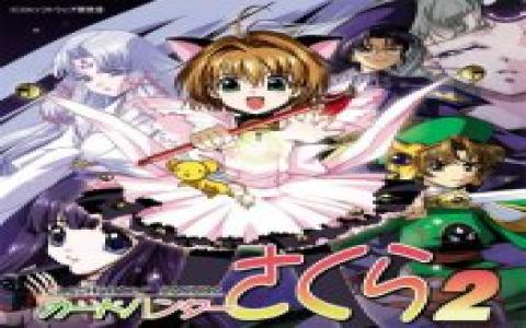 Card Hunter Sakura 2 - title cover