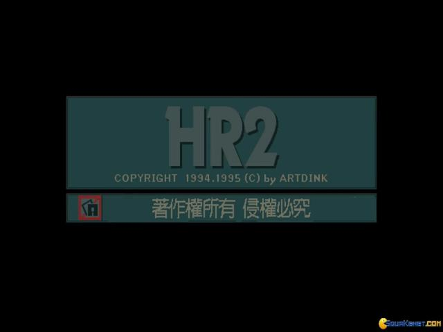 HR2: The Simulator - title cover