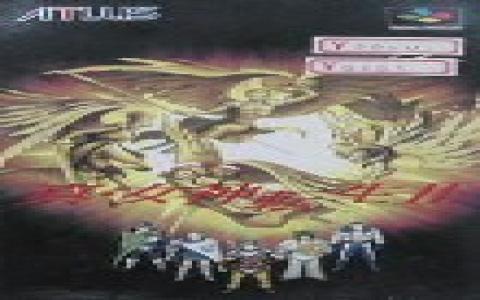 Shin Megami Tensei II - game cover