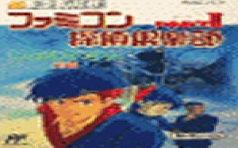 Famicom Detective Club Part II - game cover