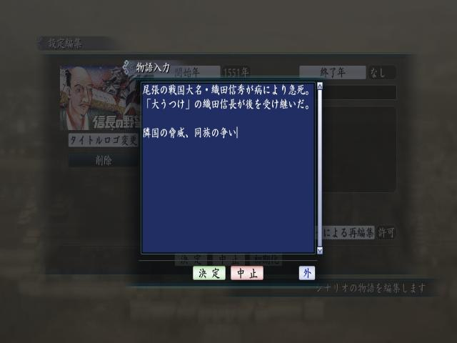 Romance of the Three Kingdoms Maker - title cover