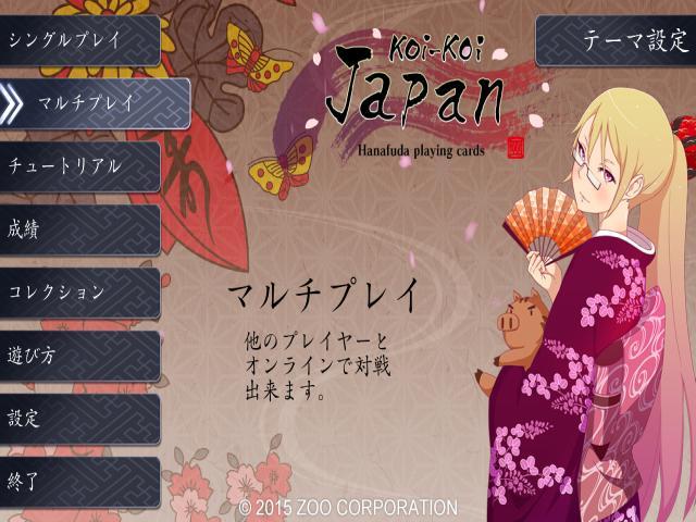 Koi-Koi Japan - title cover