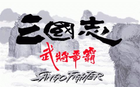 Sango Fighter - title cover