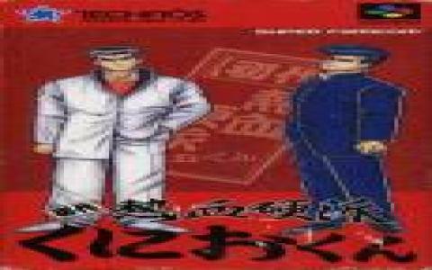 Shodai Nekketsu Kouha Kunio-kun - game cover
