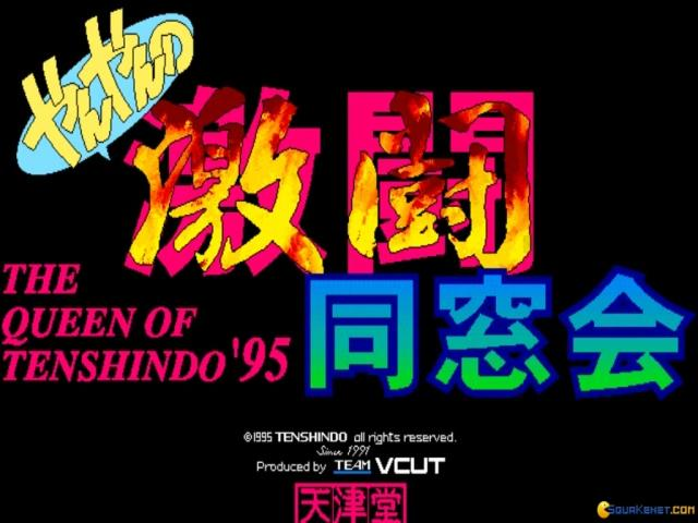 The Queen of Tenshindo '95 - Yan Yan 2 - title cover