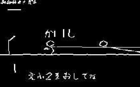 Masashikun Hi! - game cover