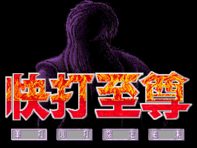Super Sango Fighter - title cover