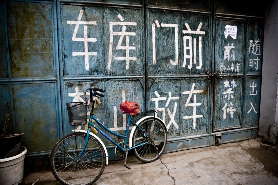 Pete's Beijing Journal