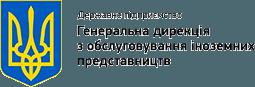 Державне підприємство «Генеральна дирекція з обслуговування іноземних представництв»