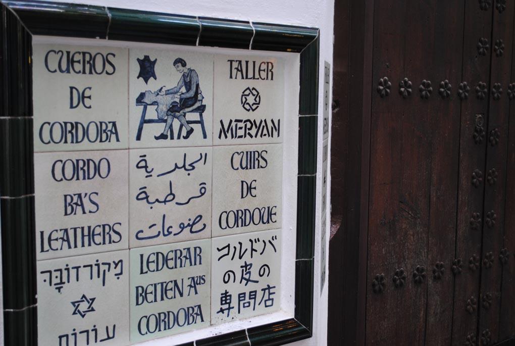 Un taller de cuero de toda la vida. Foto: Mamadú Dabó.