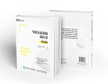 Chinese version of 'Das Design-Buch für Nicht-Designer' (Book)
