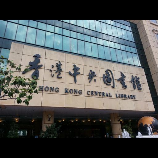 Hong Kong Central Library