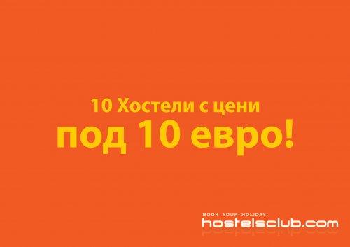 10 Евтини Хостели с цени под 10 евро!