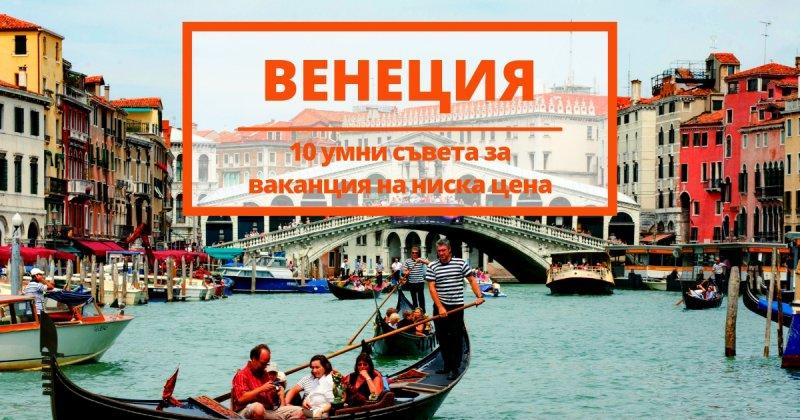 10 умни съвета за ваканция на ниска цена във Венеция