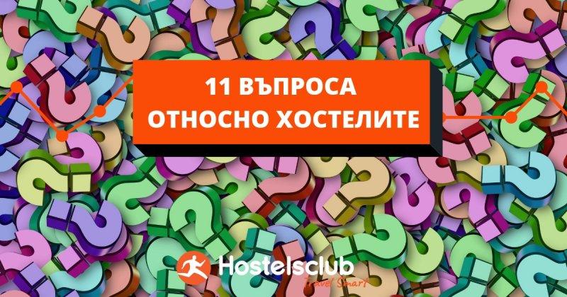 11 Въпроса за хостелите, които ви е било срам да зададете