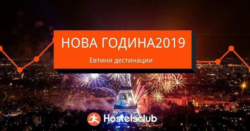 7 Евтини дестинации за Нова година 2019