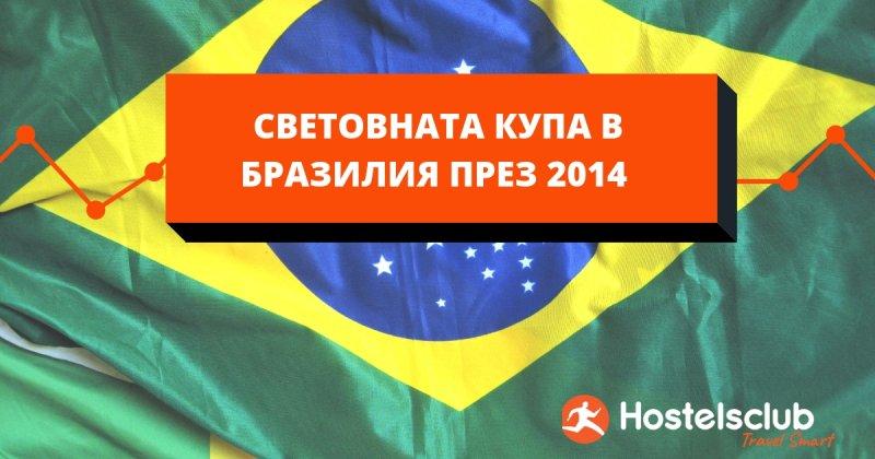 Резервирайте настаняване за Световната Купа в Бразилия през 2014 г. и ще спечелите пари за вашите бъдещи пътувания!