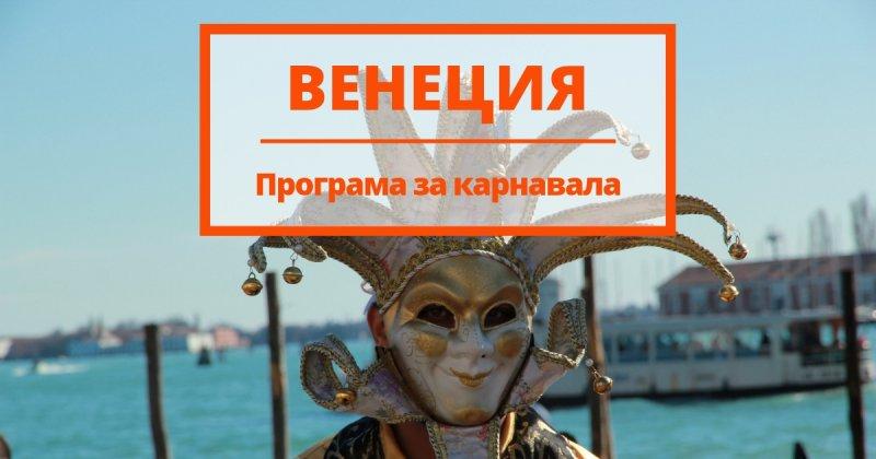 Програма за карнавала във Венеция