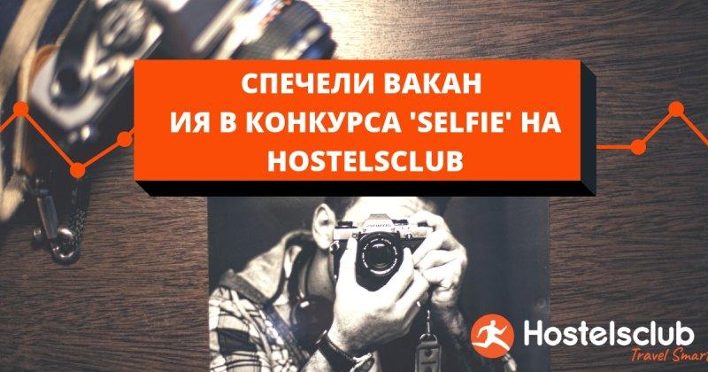 Спечели ваканция в Конкурса 'Selfie' на HostelsClub