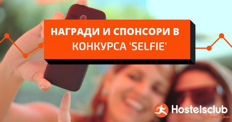 Награди и спонсори в конкурса 'Selfie'