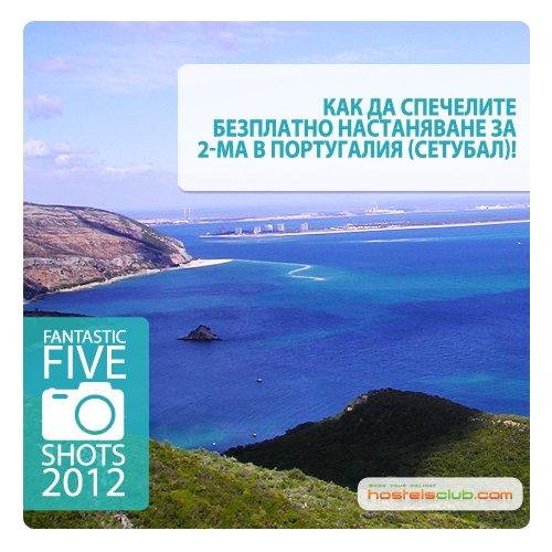 Конкурс 'Великолепната Петорка' 2012 - Ваканция сред Природата