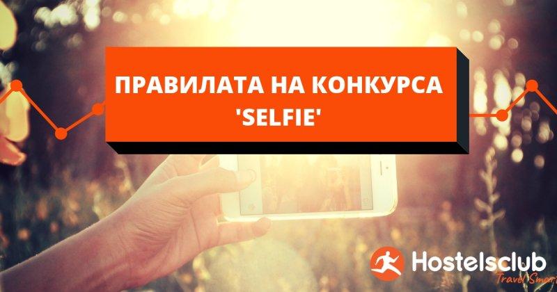 Правилата на конкурса 'Selfie'