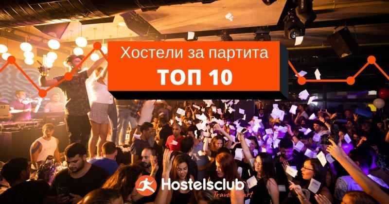 Топ 10 хостела за партита в Европа