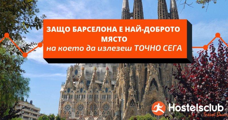 Защо Барселона е най-доброто място, на което да излезеш ТОЧНО СЕГА