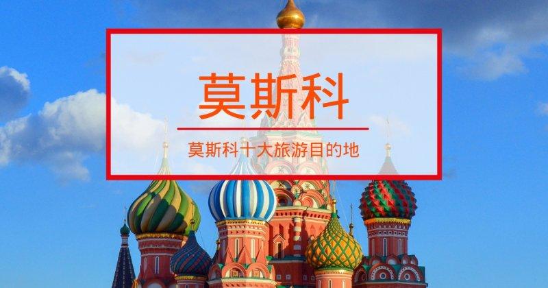 莫斯科十大旅游目的地