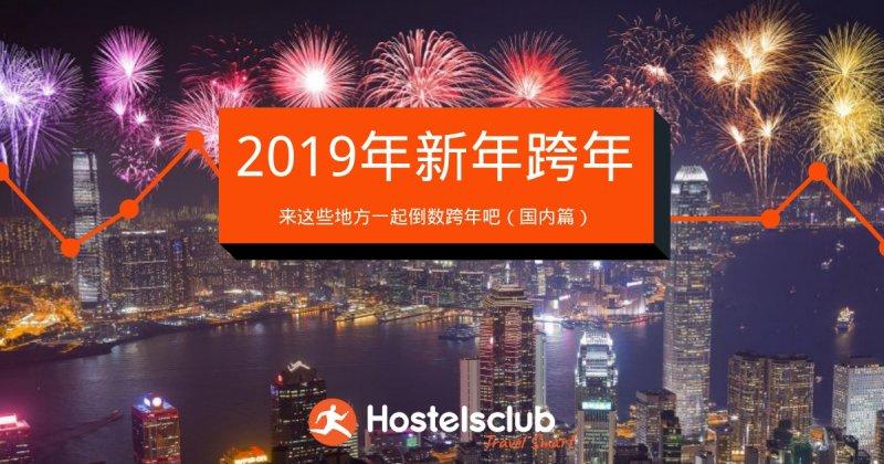 2019新年跨年