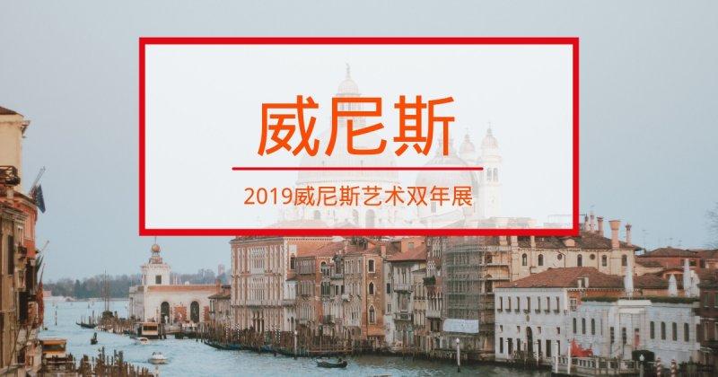 2019威尼斯双年展