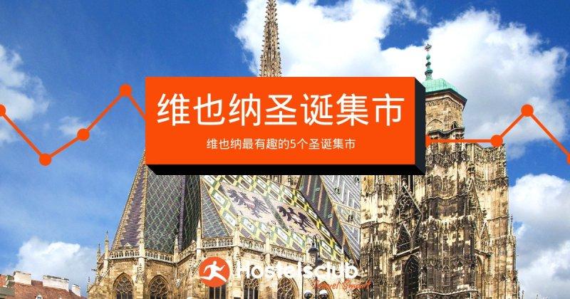 维也纳最有趣的5个圣诞集市